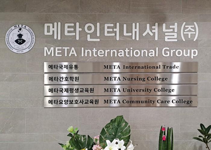 메타국제교육원